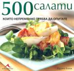 500 салати, които непременно трябва да опитате (ISBN: 9789549817973)