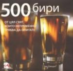 500 бири от цял свят, които непременно трябва да опитате (ISBN: 9789549817980)