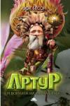 Артур и войната на двата свята (ISBN: 9789547421677)