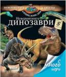 Невероятните динозаври (ISBN: 9789545297564)