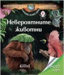 Невероятните животни (ISBN: 9789545297540)
