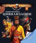 Невероятните цивилизации (ISBN: 9789545297557)