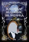Календар-бележник на ученика: Вампири и чудовища (ISBN: 9789546578983)