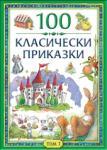 100 класически приказки - том 1 (ISBN: 9789546858719)