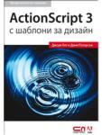 ActionScript 3 (ISBN: 9789546858139)