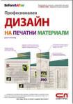 Професионален дизайн на печатни материали (ISBN: 9789546854766)