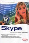 Всички използват Skype (ISBN: 9789546854759)