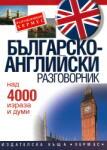 Българско-английски разговорник (ISBN: 9789544599515)