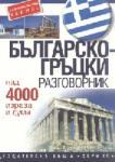 Българско-гръцки разговорник (ISBN: 9789544598297)