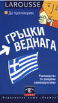 Да проговорим Гръцки веднага (ISBN: 9789542606048)