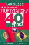 Да проговорим Португалски с 40 урока (ISBN: 9789542602279)