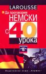 Да проговорим немски с 40 урока (ISBN: 9789544599959)