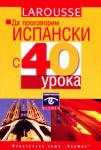 Да проговорим испански с 40 урока (ISBN: 9789544597948)