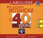 Да проговорим испански с 40 урока - 2 CD (ISBN: 9789542604204)