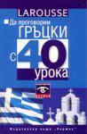 Да проговорим гръцки с 40 урока (ISBN: 9789544598938)