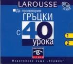 Да проговорим Гръцки език с 40 урока - CD (ISBN: 9789542604129)