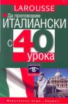 Да проговорим италиански с 40 урока (ISBN: 9789542601272)