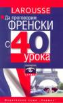 Да проговорим ФРЕНСКИ с 40 урока (ISBN: 9789542601777)