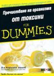 Пречистване на организма от токсини For Dummies (ISBN: 9789546561992)