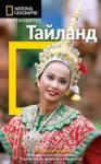 Пътеводител National Geographic: Тайланд (ISBN: 9789542702535)