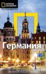 Германия (ISBN: 9789542703495)