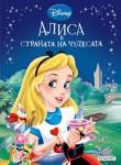Алиса в страната на чудесата (ISBN: 9789542700197)