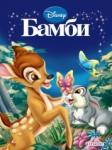 Бамби (ISBN: 9789542700098)