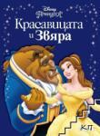 Красавицата и Звяра (ISBN: 9789542700456)