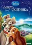 Лейди и Скитника (ISBN: 9789542700203)