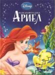 Малката русалка Ариел (ISBN: 9789542700227)