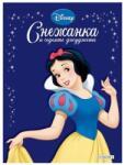 Снежанка и седемте джуджета (ISBN: 9789542700470)