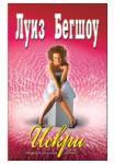 Искри (ISBN: 9789542607342)