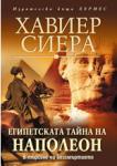 Египетската тайна на Наполеон (ISBN: 9789542606949)