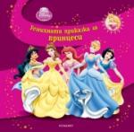 Усмихнати приказки за принцеси (ISBN: 9789542703662)