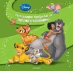 Усмихнати приказки за приятелството (ISBN: 9789542703679)