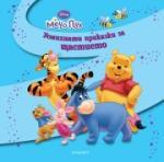 Усмихнати приказки за щастието (ISBN: 9789542703655)