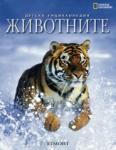 Детска енциклопедия ЖИВОТНИТЕ (ISBN: 9789542702405)