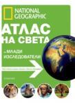 Атлас на света за млади изследователи (ISBN: 9789542703648)