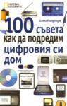 100 съвета как да подредим цифровия си дом (ISBN: 9789542703723)