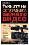 Цифровото видео (ISBN: 9789542702122)