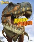 Голяма картинна динопедия (ISBN: 9789542704966)