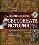 Пътуване през световната история (ISBN: 9789542704898)