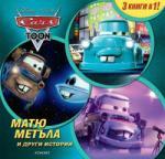 Матю Метъла и други истории (ISBN: 9789542705062)