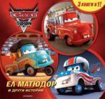 Ел Матюдор и други истории (ISBN: 9789542705079)