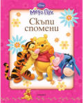 Скъпи спомени (ISBN: 9789542700043)