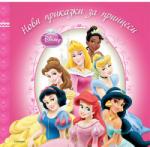 Нови приказки за принцеси (ISBN: 9789542705123)