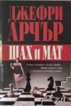 Шах и мат (ISBN: 9789546550682)