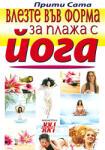 Влезте във форма за плажа с йога (ISBN: 9789548086431)