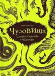 Чудовища: Галерия от страхотии и чудатости (ISBN: 9789544916237)