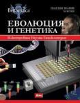 Еволюция и генетика (ISBN: 9789548999182)